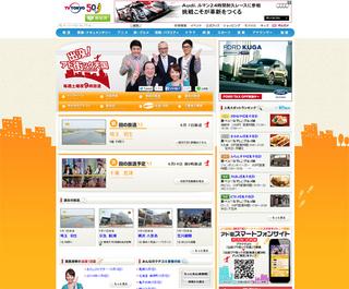 テレビ東京「出没!アド街ック天国」ホームページ